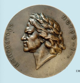 Commemorative Medal for the Battle of Poltava, in Bronze