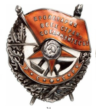 Order of the Red Banner of the RSFSR, Type II (in silver)