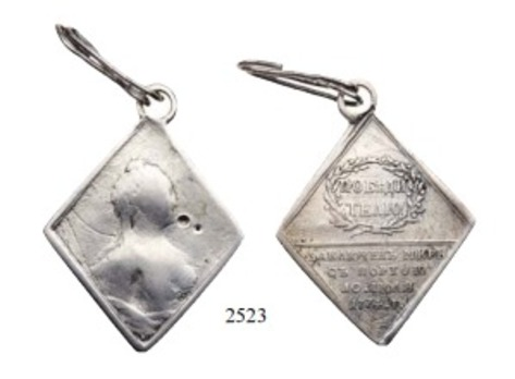 1774 Peace with Turkey, Silver Medal