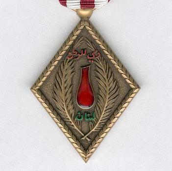 Medal for the War Wounded Obverse