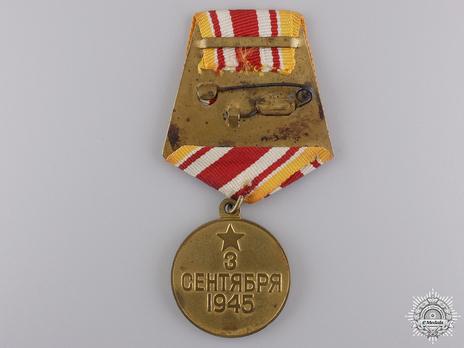 Victory Over Japan Variation III Medal Reverse