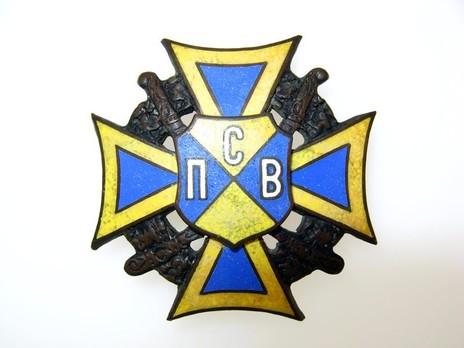 2nd Siberian Cavalry Regiment Cossacks Cross Obverse