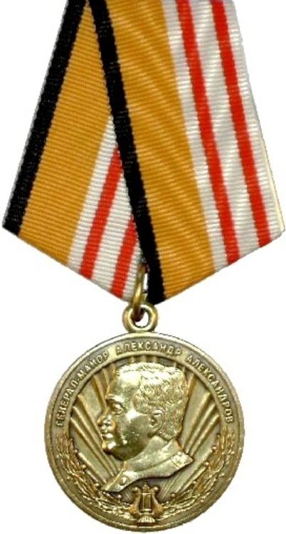 Medal of general alexandrov mod rf