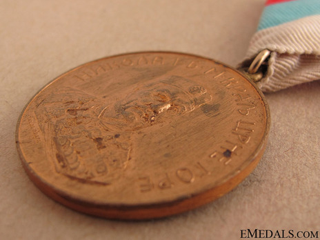 Balkan Alliance Medal, in Bronze Obverse