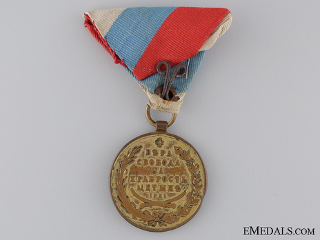 Miloš Obilić Bravery Medal, Type II (Silver gilt) Reverse