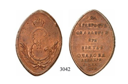 Storming of the Fortress of Ochakov, Medal (Novodel) Obverse and Reverse