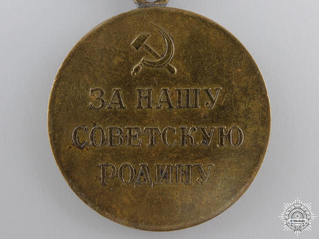 Defence of Moscow Brass Medal (Variation I) Reverse