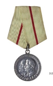 Partisan I Class Medal Obverse