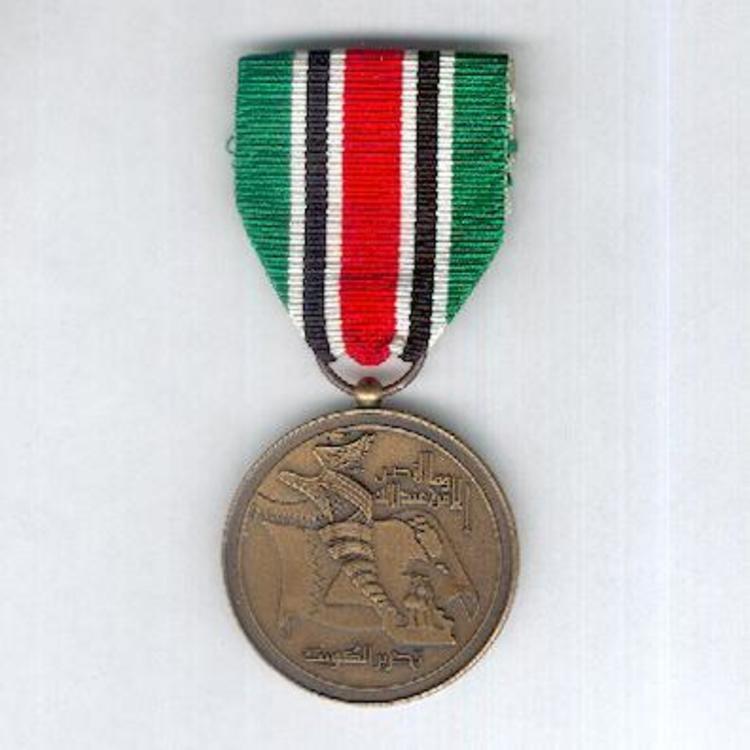 Kuwait+liberation+medal+%28medalat+al tahrir+al kuwait%29+1