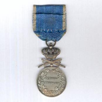 Faithful Service Medal, Type II, II Class (with swords) Reverse