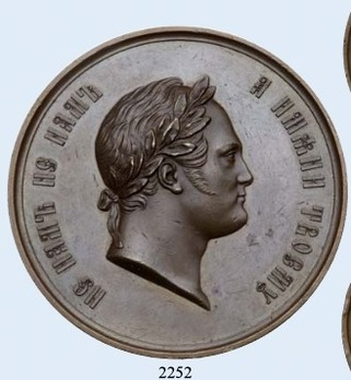 Centenary of the Birth of Alexander I Table Medal (in bronze)