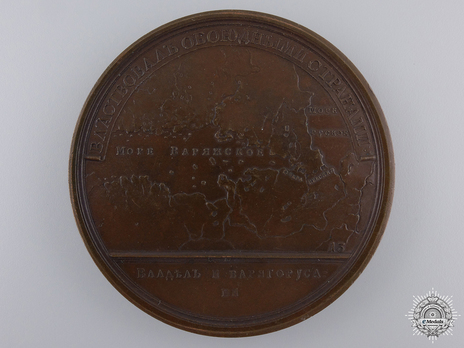 A Grand Prince Rurik of Nogorod and the Varangians Bronze Table Medal Reverse