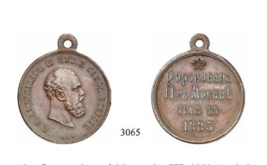 Coronation of Czar Alexander III Bronze Medal Obverse
