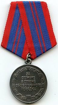 Distinction in the Protection of Public Order Silver Medal Obverse