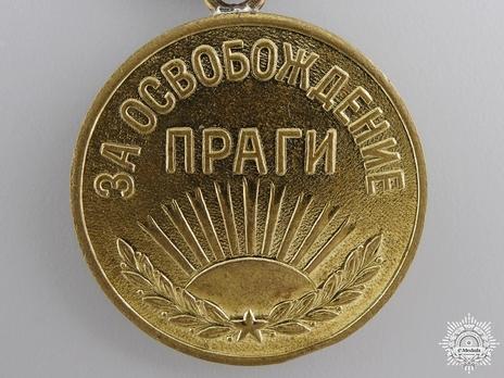 Liberation of Prague Medal, in Brass (Variation I) Obverse