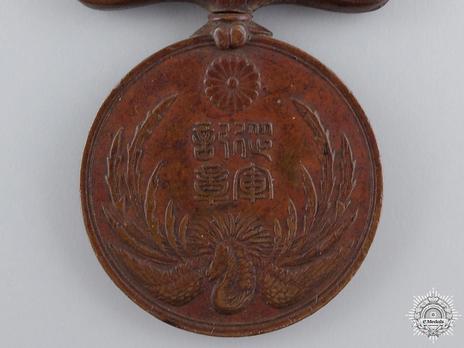 1900 Boxer War Medal Obverse