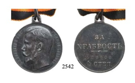 Medal for Bravery, Type III, IV Class in Silver