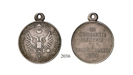 Medal for the Pacification of Hungary and Transylvania, in Silver
