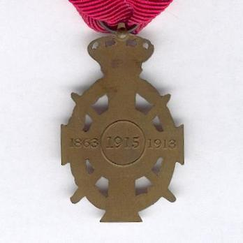 Royal Order of George I, Military Division, Commemorative Cross, in Bronze Reverse