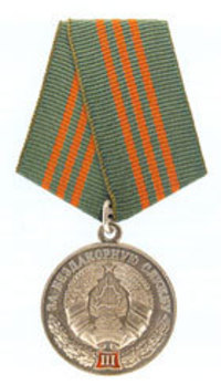 Medal for Impeccable Service, III Class Obverse