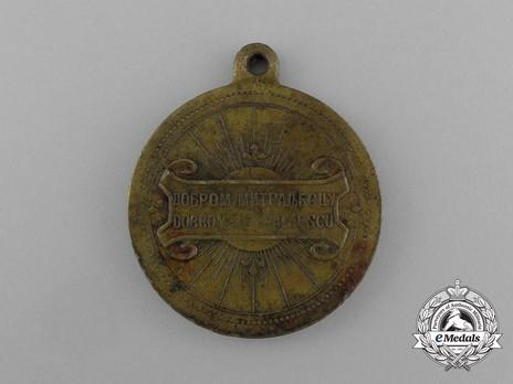 Heavy Machine-Gun Marksmanship Medal Reverse