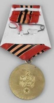 Capture of Berlin Brass Medal (Variation I) Reverse
