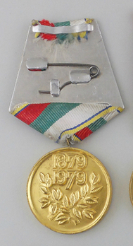 Medal for the 100th Anniversary of Bulgarian Communications Reverse