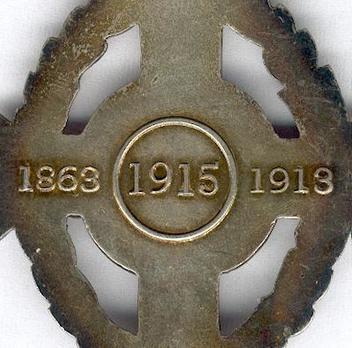 Royal Order of George I, Civil Division, Commemorative Cross, in Bronze Reverse