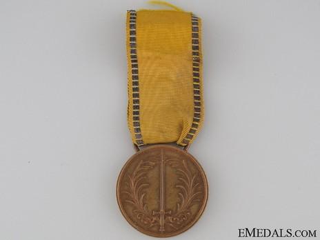 Commemorative Medal, 1849 Reverse