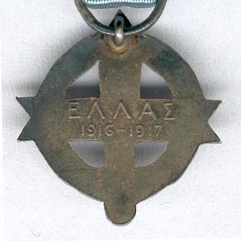 Miniature III Class Cross Reverse