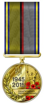 70 Years of Clearing Fascist Aggressors from Ukraine Medal Obverse