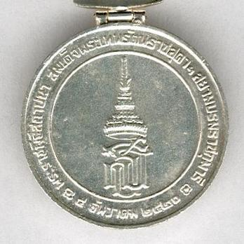 Occasion of the Elevation of H.R.H. the Princess Sirindhorn to the Title of Princess Maha Chakri (Princess Royal) Silver Medal Reverse