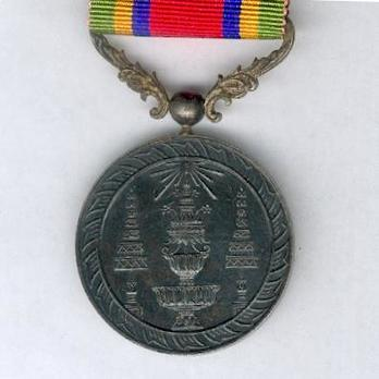 Chakra Mala Silver Medal Reverse