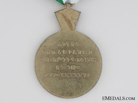 Congo Medal Reverse