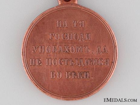 War of 1853-1856 Bronze Medal (Light Bronze) Reverse