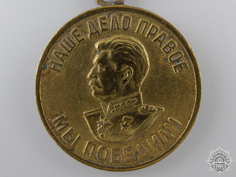 Victory Over Germany in the Great Patriotic War 1941-1945 Brass Medal (Variation I) Obverse