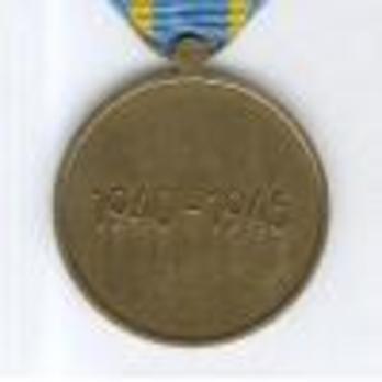Bronze Medal (for German Armed Forces Deserters) Reverse