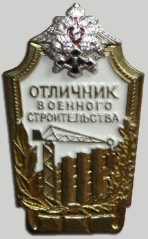 Excellence in Military Construction Decoration Obverse