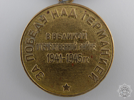 Victory Over Germany in the Great Patriotic War 1941-1945 Brass Medal (Variation I) Reverse