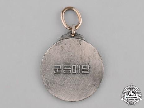 Medal for Military Merit, Type I Reverse