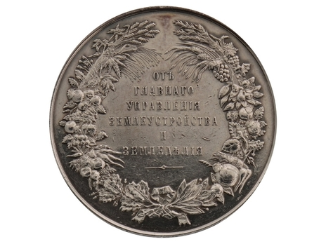 Agricultural Table Medal, in Silver