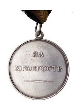 Medal for Bravery, Type I, III Class in Silver Reverse