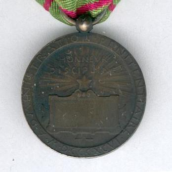 """Silver Medal (stamped """"O.ROTY,"""" 1896-) Reverse"""