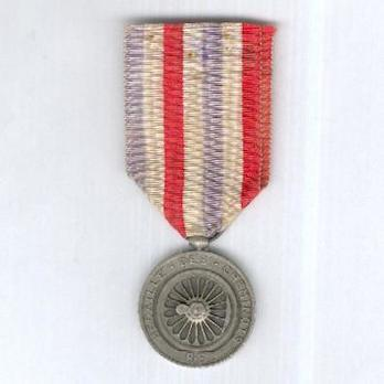 "Silver Medal (stamped ""CH. FAVRE-BERTIN,"" 1939-1953) Reverse"