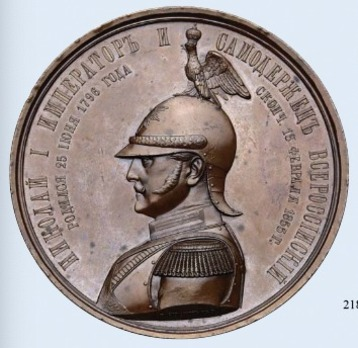Inauguration of the Monument to Nicholas I Table Medal (in bronze)