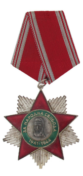 Order of the People's Freedom, 1941-1944, II Class (second issue) Obverse
