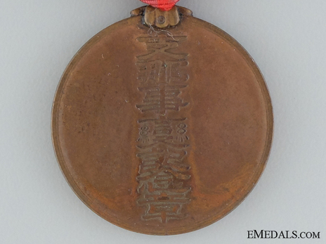 China Incident Commemorative Medal Reverse