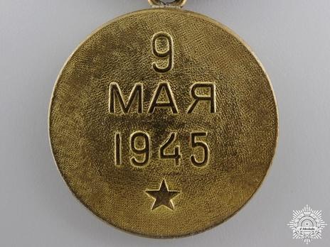 Liberation of Prague Medal, in Brass (Variation I) Reverse