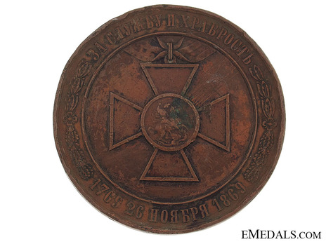 Foundation of the Order of St. George Bronze Medal Reverse