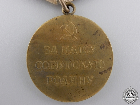 Defence of Kiev Brass Medal (Variation I) Reverse
